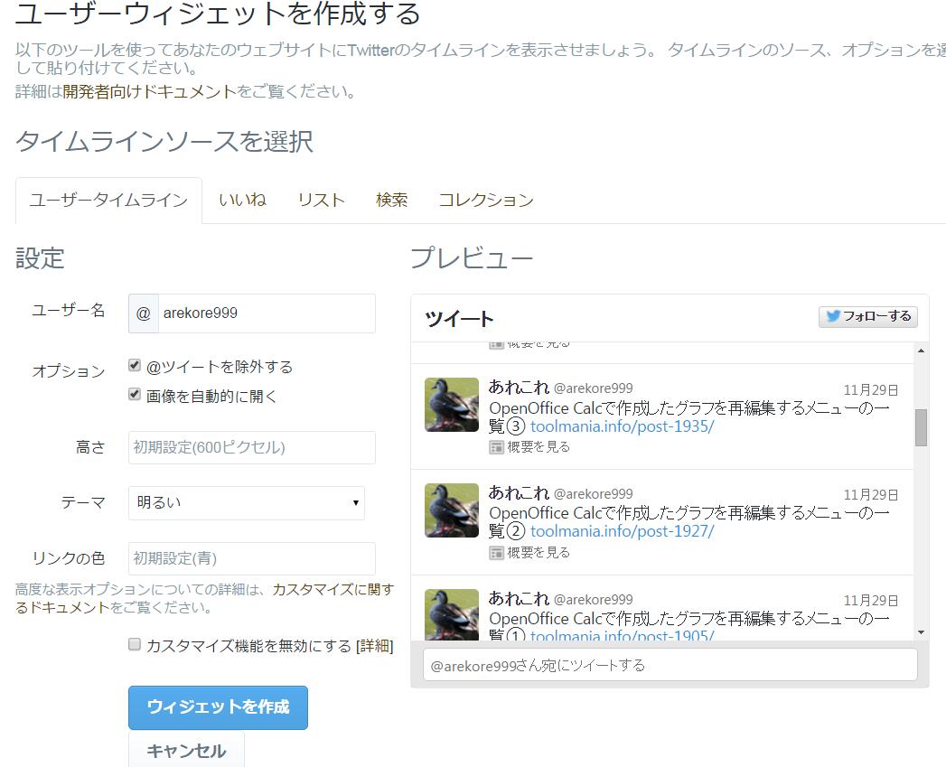 ツイッター_ウィジェット04