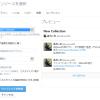 TwitterのCollectionをサイトに埋め込む方法