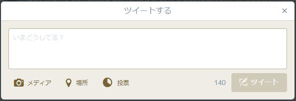 ツイッター_投票機能01