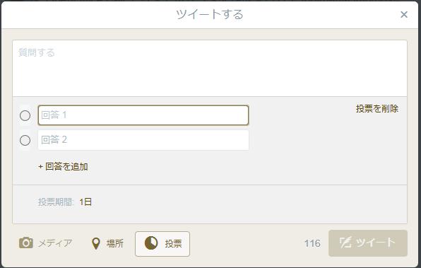 ツイッター_投票機能03