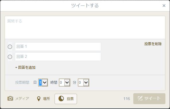 ツイッター_投票機能04