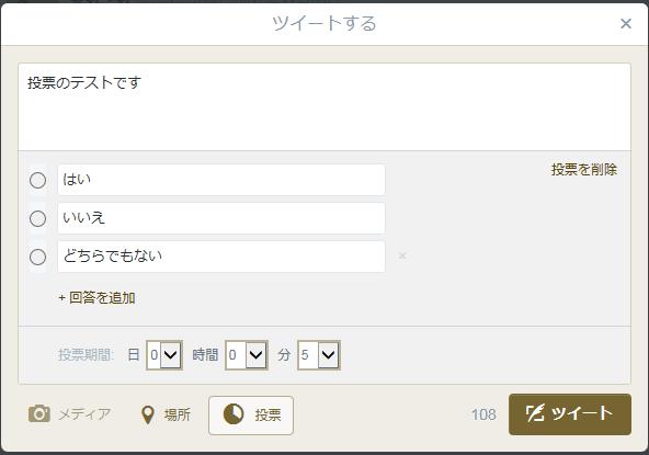 ツイッター_投票機能05