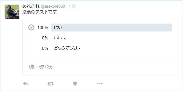 ツイッター_投票機能09