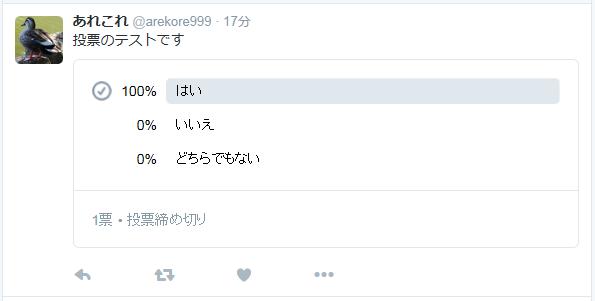 ツイッター_投票機能10