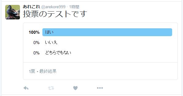ツイッター_投票機能11