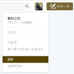 TwitteのウィジェットをWordPressに設置する方法
