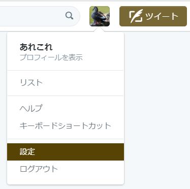 ツイッター_ウィジェット01