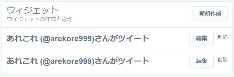 ツイッター_ウィジェット06