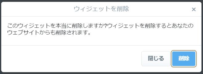 ツイッター_ウィジェット07