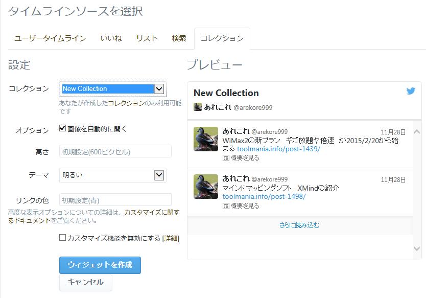 ツイッター_コレクション21