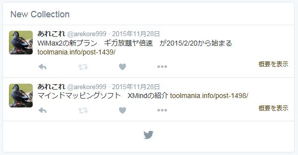 ツイッター_コレクション25