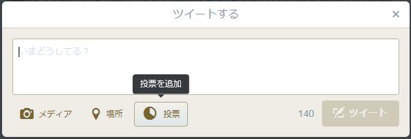 ツイッター_投票機能02