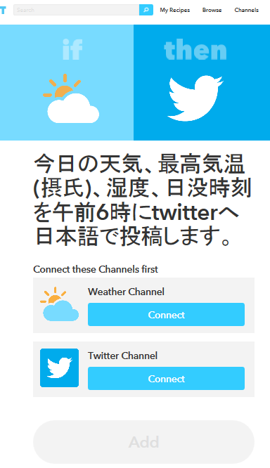 IFTTT_検索04