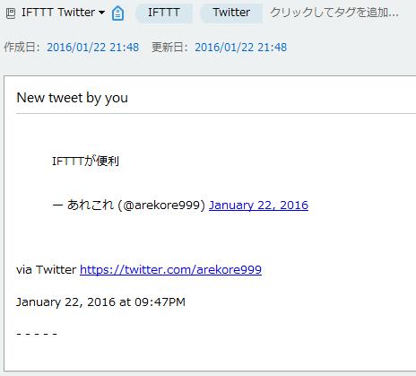 IFTTT_レシピ312