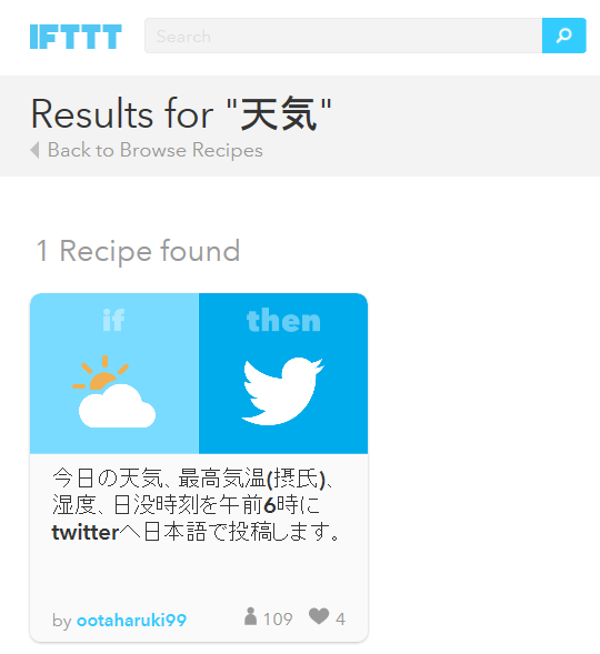 IFTTT_検索02