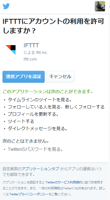 IFTTT_検索09