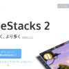 パソコンでもプレイ可能?Androidエミュレーター「BlueStacks App Player」でAndroidアプリをインストールしてみる