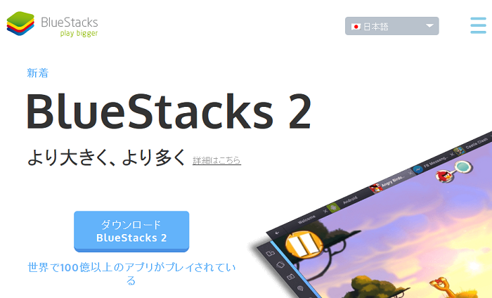 BlueStacks2-001