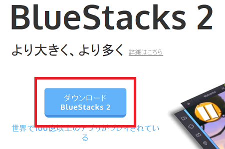 BlueStacks2-001_2