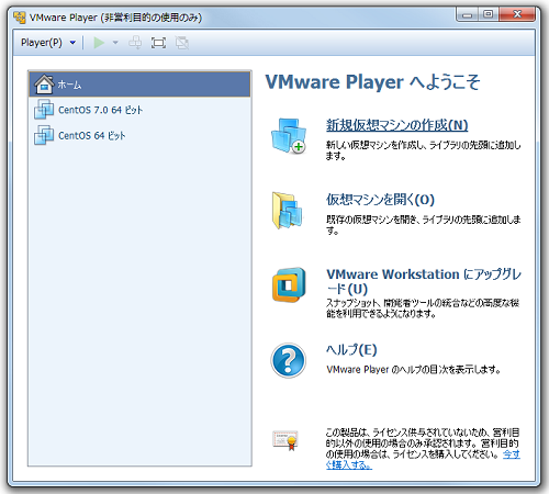 Android_VMWarePlayer01