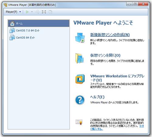 Android_VMWarePlayer01