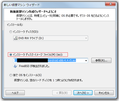 Android_VMWarePlayer02