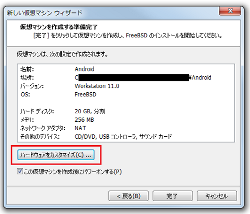 Android_VMWarePlayer03