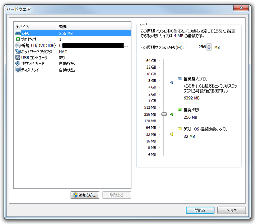 Android_VMWarePlayer04