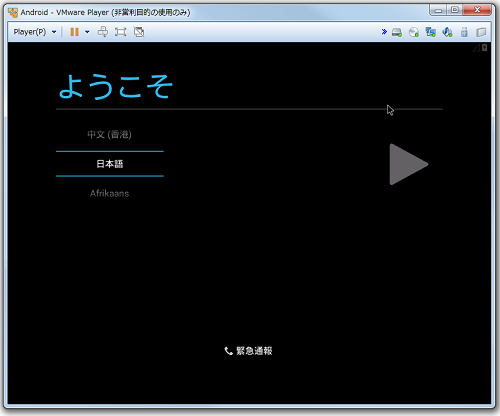 Android_VMWarePlayer05