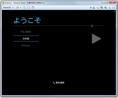 Android_VMWarePlayer05