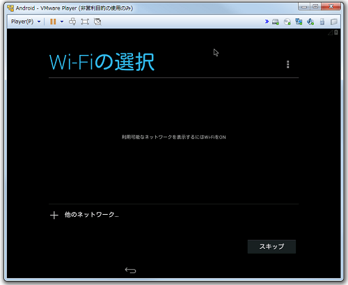 Android_VMWarePlayer06