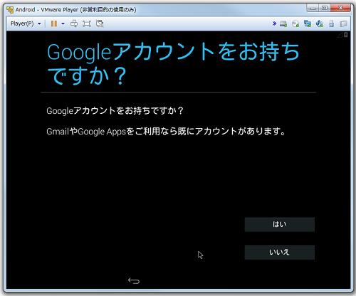 Android_VMWarePlayer07