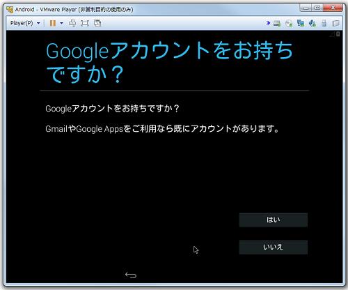 Android_VMWarePlayer07