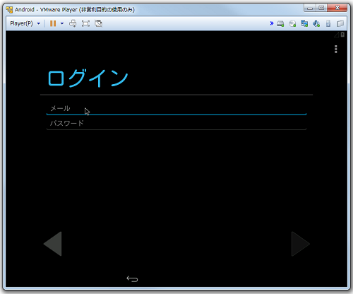 Android_VMWarePlayer08