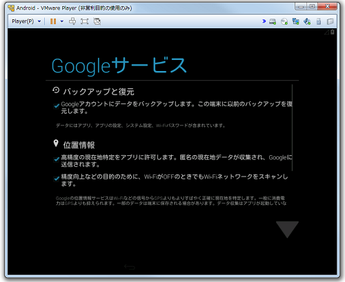 Android_VMWarePlayer09