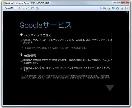 Android_VMWarePlayer09