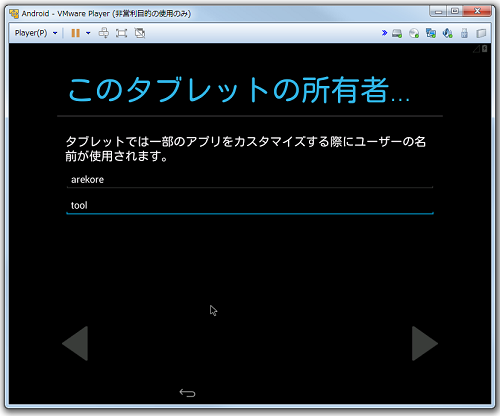 Android_VMWarePlayer11