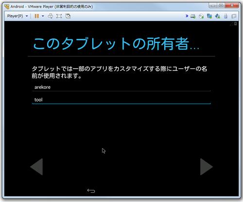 Android_VMWarePlayer11