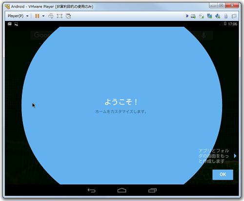 Android_VMWarePlayer12