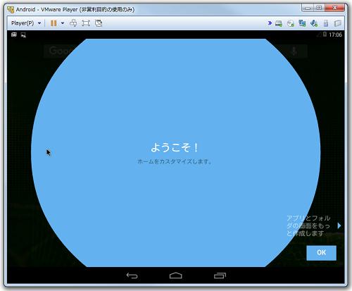 Android_VMWarePlayer12