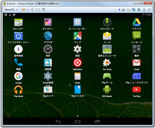 Android_VMWarePlayer14