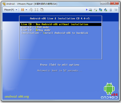 Android_VMWarePlayer20
