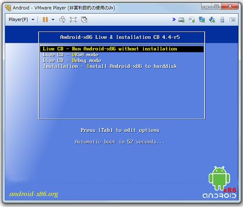 Android_VMWarePlayer20