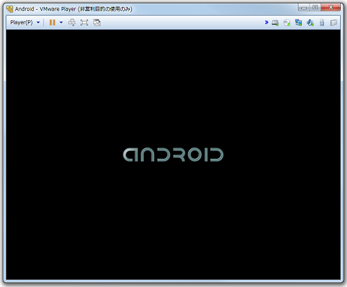 Android_VMWarePlayer21