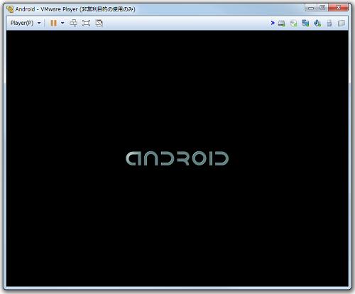 Android_VMWarePlayer21
