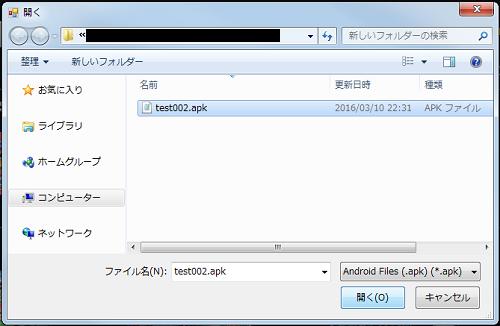 BlueStacks2-apk02