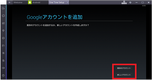 BlueStacks2-inst08