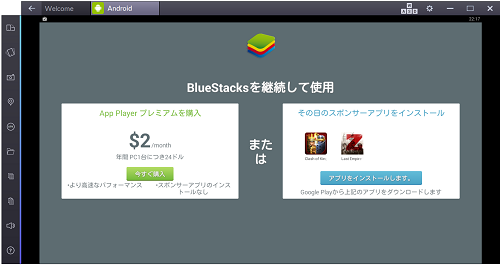 BlueStacks2-inst19