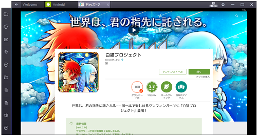 BlueStacks2-inst20