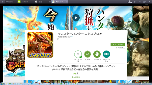 BlueStacks2-iplay03